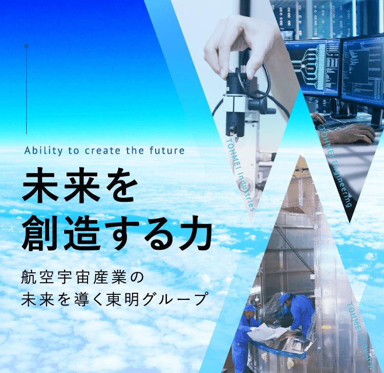 未来を創造する力 / 航空宇宙産業の未来を導く東明グループ
