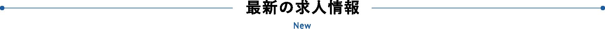 最新の求人情報 / New