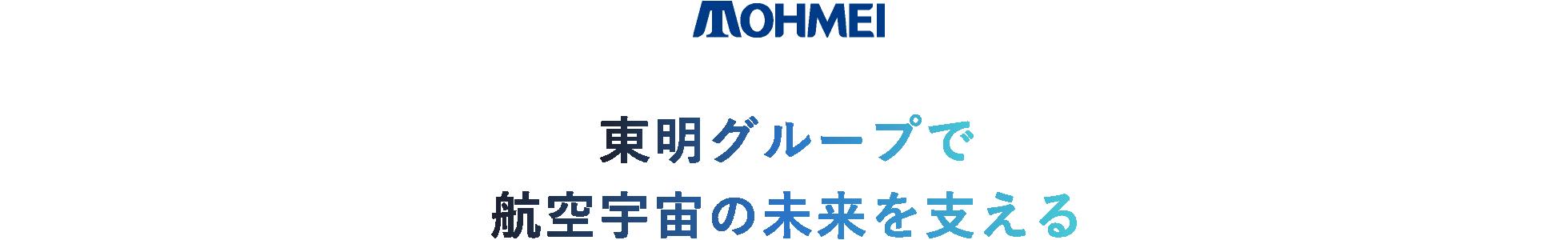 TOHMEI / 東明グループで航空宇宙の未来を支える